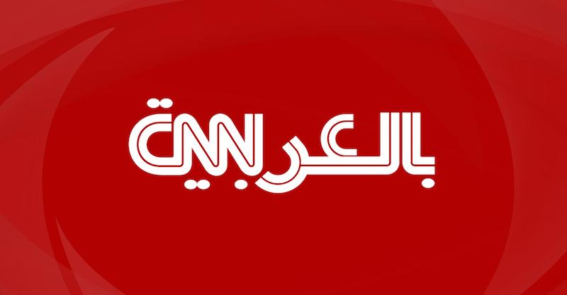 نتيجة بحث الصور عن عربية CNN